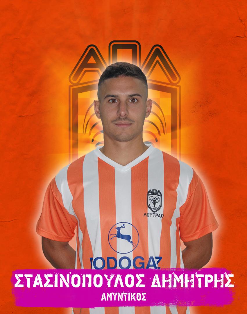 Στασινόπουλος Δημήτρης